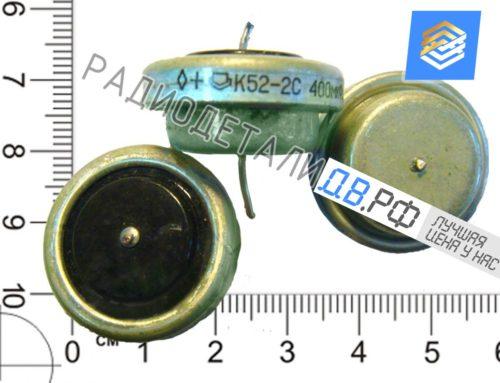 К52-2С; 5С чёрная крышка Большого размера