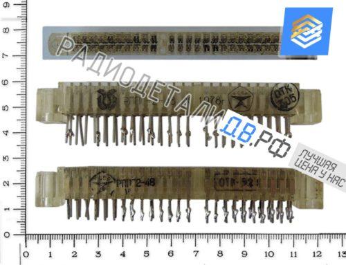 РППГ 2-48 розетка стального цвета, короткие ноги