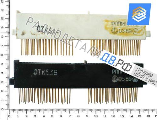 РППМ 16-72 розетка