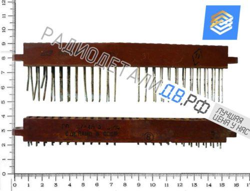 РППМ 17-48-3 розетка