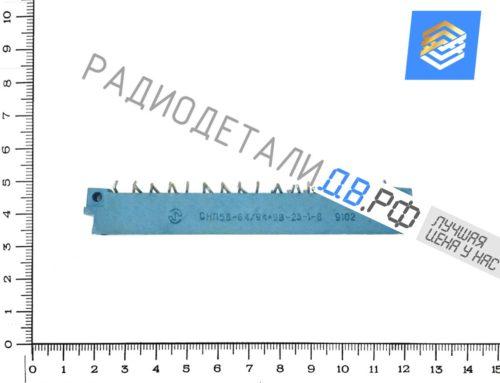 СНП 58-64 вилка локальная