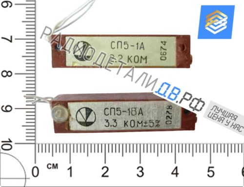 СП5-1 прямоугольные с аллюминиевой вставкой до 1990 года